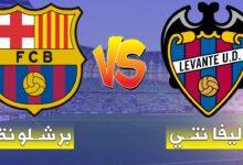 تشكيلة برشلونة ضد ليفانتي اليوم