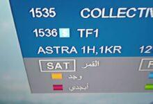 صورة تردد قناة M6 على أسترا 2020
