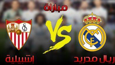 ريال مدريد ضد إشبيلية