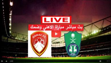 مشاهدة مباراة ضمك والأهلي السعودي