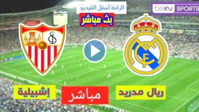 بث مباشر مشاهدة مباراة ريال مدريد وإشبيلية