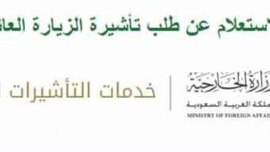 الاستعلام عن طلب زيارة عائلية للمقيمين في السعودية 1442