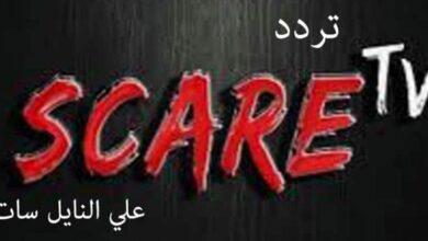 أحدث تردد قناة Scare TV الجديد 2021