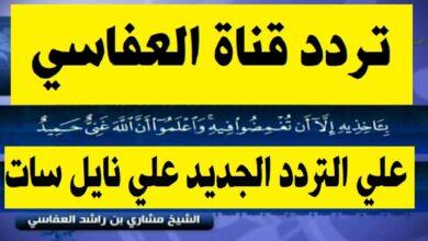 تردد قناة العفاسي للقران الكريم 2020