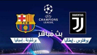 صورة بث مباشر.. مشاهدة مباراة برشلونة ويوفنتوس اليوم الثلاثاء في دوري أبطال أوروبا
