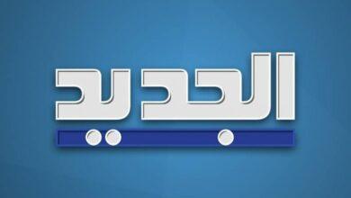 صورة تردد قناة الجديد Al Jadeed HD اللبنانية 2021 علي نايل سات وعرب سات وشرح تنزيل القناة