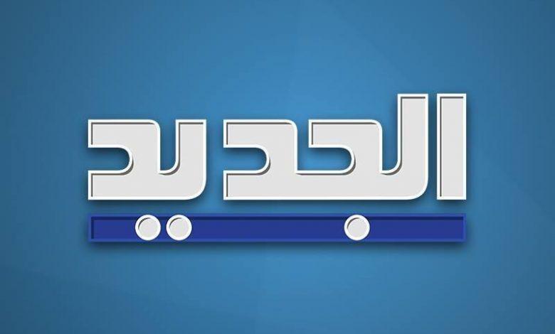 تردد قناة الجديد Al Jadeed HD اللبنانية 2021