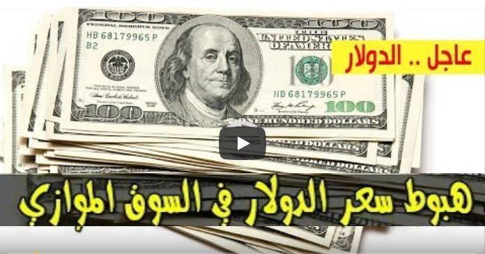 تراجع أسعار الدولار