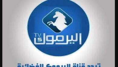 صورة تردد قناة اليرموك 2021 Yarmouk TV على النايل سات