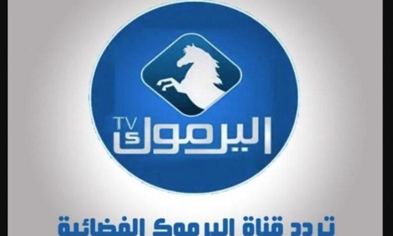 تردد قناة اليرموك 2021