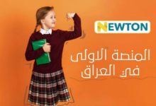 صورة رابط تسجيل دخول منصة نيوتن التعليمية 2020 NEWTONIQ.TECH فى العراق للتعلم عن بُعد