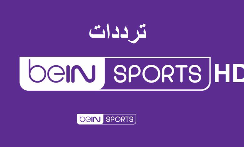 تردد بين سبورت المفتوحة Bein Sports HD على النايل سات