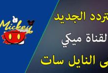 تردد قناة ميكي عربسات 2021 mickey tv