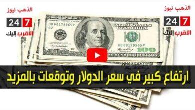 صورة أسعار العملات.. ارتفاع سعر الدولار مقابل الجنيه السوداني الثلاثاء 22-12-2020 بالسوق السوداء