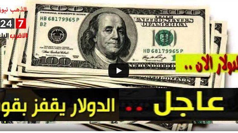 سعر الدولار مقابل الجنيه السوداني