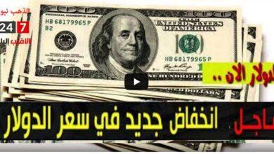 صورة تراجع أسعار الدولار والعملات الأجنبية اليوم الاربعاء 6-1-2021 مقابل الجنيه السوداني من السوق السوداء