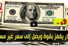 صورة ارتفاع جنوني.. أسعار الدولار والعملات الاجنبية مقابل الجنيه السوداني الأربعاء 27-1-2021 في السوق السوداء