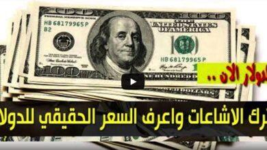 صورة سعر الدولا واسعار العملات الاجنبية مقابل الجنيه السوداني السبت 23/1/2021 من السوق السوداء