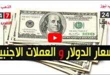صورة تراجع أسعار الدولار والعملات الاجنبية مقابل الجنيه السوداني الجمعة 22-1-2021 في السوق السوداء
