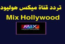 صورة تردد قناة ميكس هوليود 2021 Mix Hollywood الجديد على النايل سات