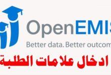 صورة طريقة معرفة علامات الطلاب اوبن ايمس في الأردن بالرقم القومي