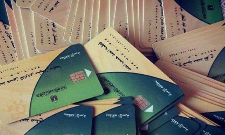 الاستعلام عن بطاقة التموين