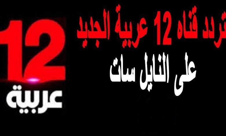 تردد قناة العربية Al Arabiya 2021 الجديد