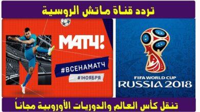 تردد قناة match tv 2021