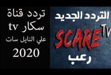 صورة اضبط تردد قناة scare tv الجديد 2021 على النايل سات