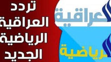 تردد قناة الشباب الرياضية العراقية