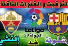 صورة تشكيلة برشلونة أمام إلتشي الأحد في الدوري الإسباني