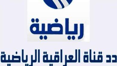 تردد قناة العراقية الرياضية الجديد 2021