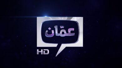 تردد قناة عمان الأردنية