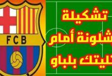 تشكيلة برشلونة المتوقعة أمام بلباو