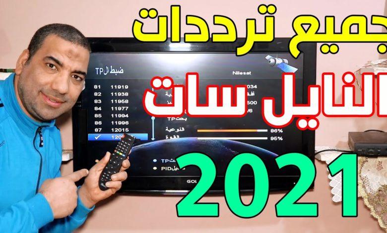 التردد الشبكى للنايل سات 2021