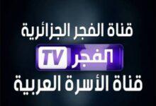 صورة تردد قناة الفجر الجزائرية الجديد 2021 El Fadjer TV DZ على النايل سات