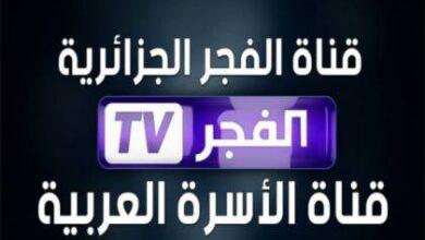 تردد قناة الفجر الجزائرية الجديد 2021