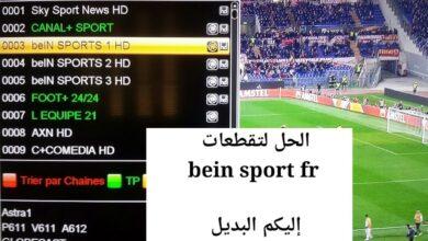 صورة تردد قناة بي إن سبورت الفرنسية bein sport 1 hd على astra