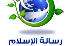 صورة تردد قناة رسالة الإسلام للشيخ سعد الغامدي Resalat Al Islam 2021 نايل سات