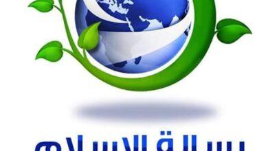 تردد قناة رسالة الإسلام للشيخ سعد الغامدي