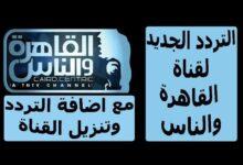 تردد قناة القاهرة والناس مباشر 1 و2 الجديد 2021