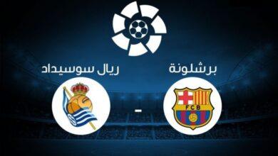 صورة بث مباشر.. مشاهدة مباراة برشلونة وريال سوسيداد اليوم في كأس السوبر الاسباني