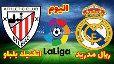 تشكيلة مباراة ريال مدريد المتوقعة ضد أتلتيك بلباو