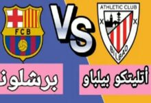 صورة القنوات الناقلة لمباراة برشلونة اليوم ضد أتلتيك بيلباو في نهائي كأس السوبر الإسباني