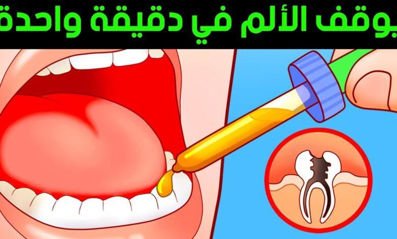 10 وصفات منزلية وطبيعية لعلاج ألام الأسنان