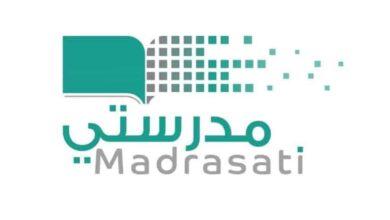 صورة رابط وخطوات تسجيل الدخول إلى منصة مدرستي للعام الدراسي الثاني بالمملكة السعودية