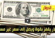 صورة ارتفاع جديد في أسعار الدولار والعملات الاجنبية مقابل الجنيه السوداني الإثنين 18-1-2021 في السوق السوداء