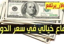 صورة ارتفاع تاريخي للدولار وسعار العملات الاجنبية مقابل الجنيه السوداني الخميس 14/1/2021 من السوق السوداء