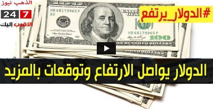 صعود جديد لأسعار الدولار