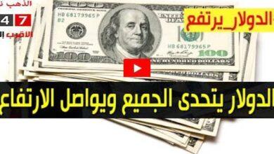 صورة ارتفاع جديد.. أسعار الدولار والعملات الاجنبية مقابل الجنيه السوداني الثلاثاء 26-1-2021 في السوق السوداء